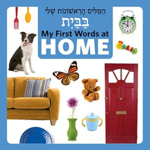 My-First-Words-at-Home-HebrewEnglish-0